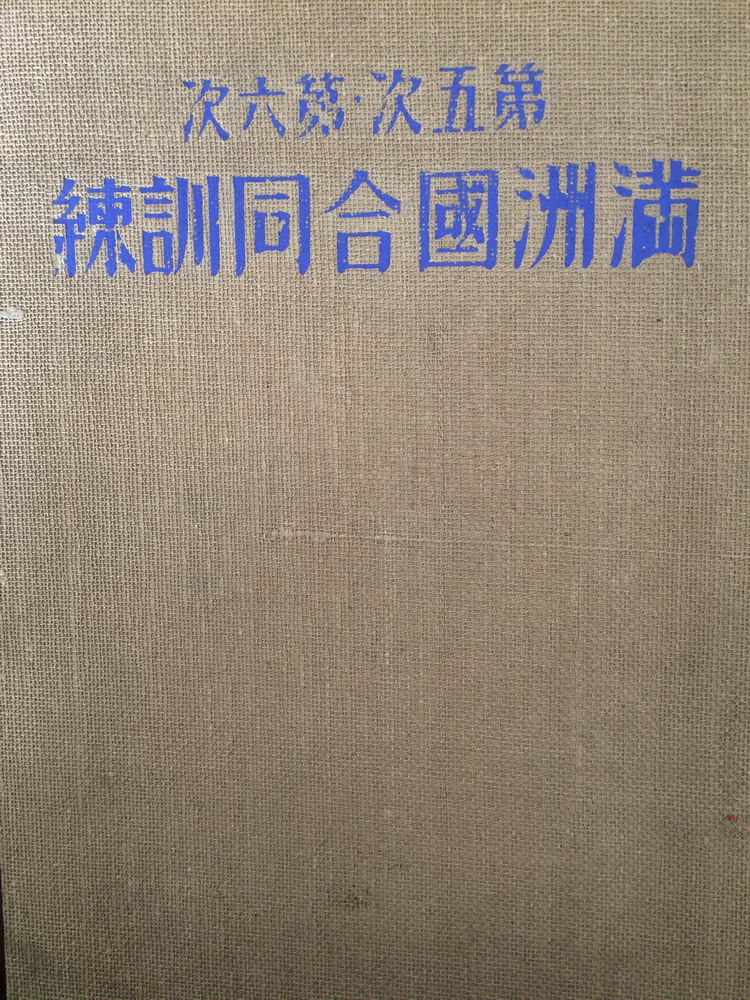 郭润青律师最新发现,日本侵华证据