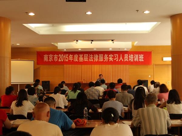 我市举办全市基层法律服务实习人员培训班