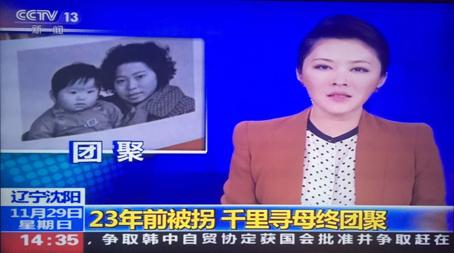 """中央电视台播出南塔派出所帮助福建小伙寻母专题报道--""""团聚"""""""