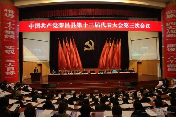 中共荣昌县第十三届代表大会第三次会议关于《县委工作报告》的决议