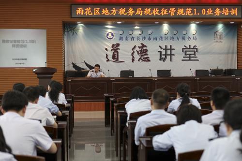 举办《全国税收征管规范》全员培训