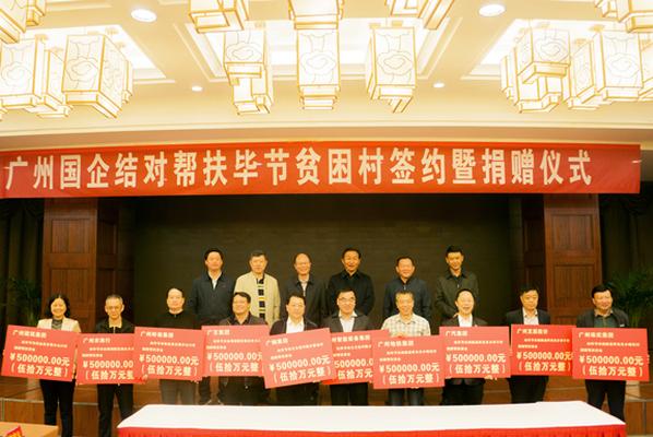 广州市国资委组织国企赴贵州毕节市、黔南州开展村企结对帮扶考察