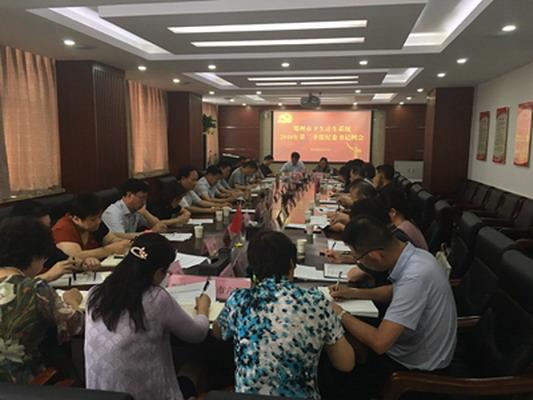 郑州市卫生计生系统召开纪委书记例会