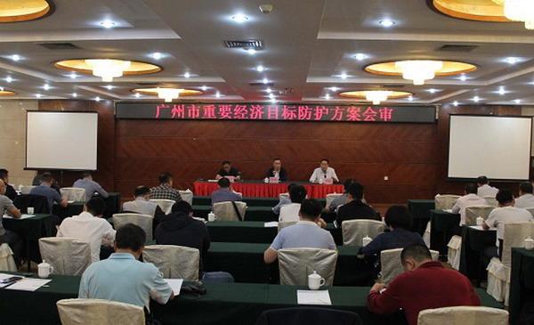 市民防办组织全市重要经济目标防护方案会审