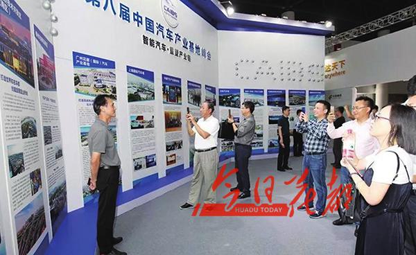 """第八届中国汽车产业基地峰会在成都召开 """"智能汽车・重塑产业链"""""""