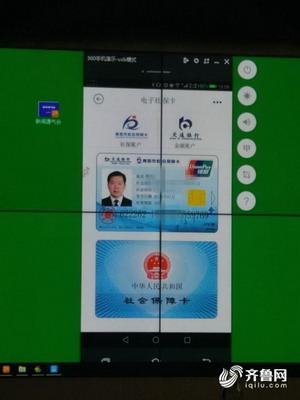 """"""" 据了解,青岛市电子社保卡以实体卡等比例电子图片形态在""""青岛智慧人"""