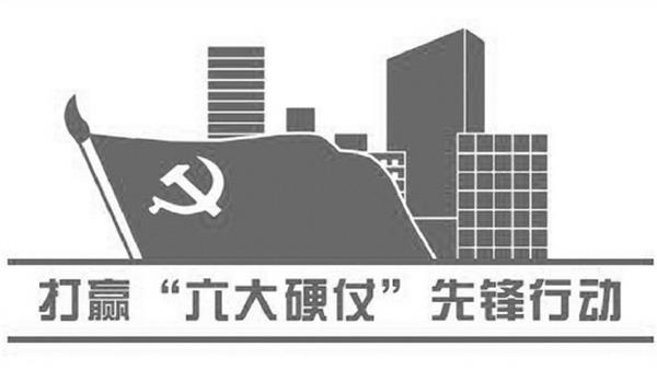 """构筑""""红色堡垒"""" 全力深化""""最多跑一次""""改革"""