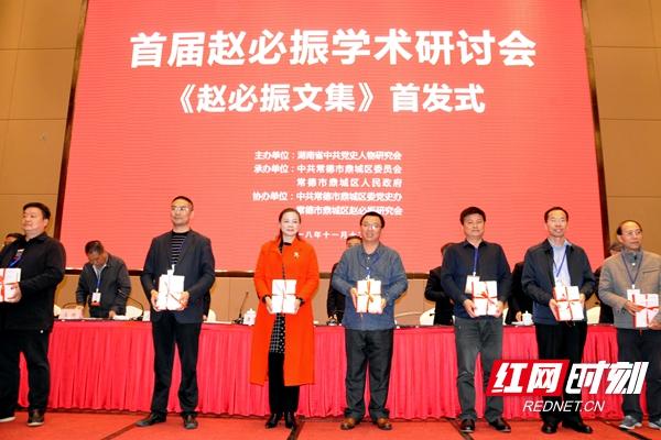 首届赵必振学术研讨会在常德举行