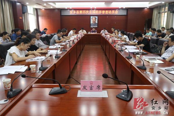 安乡县启动第四次全国经济普查工作