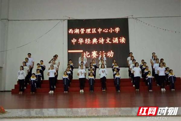 西湖中心小学中华经典诗文诵党恩