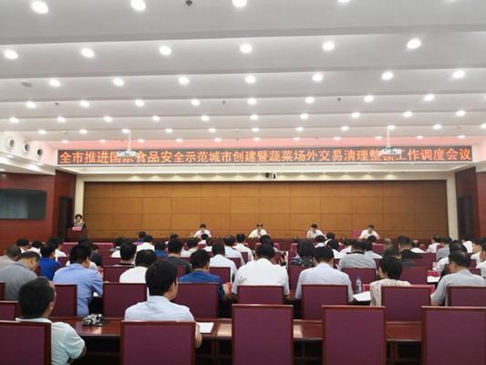 邯郸市召开推进国家食品安全示范城市创建暨蔬菜场外交易清理整顿工作调度会